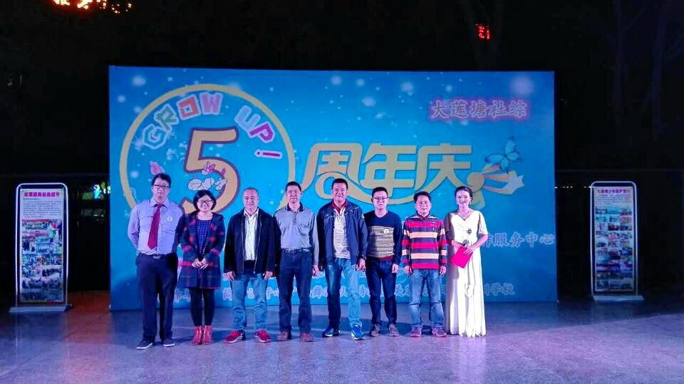 """""""GROW UP FIVE""""——大莲塘社综五周年庆典暨 2017社区元旦晚会"""