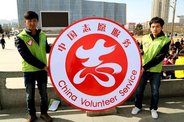 志愿服务条例(附解读)