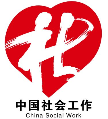 中国社会工作者守则