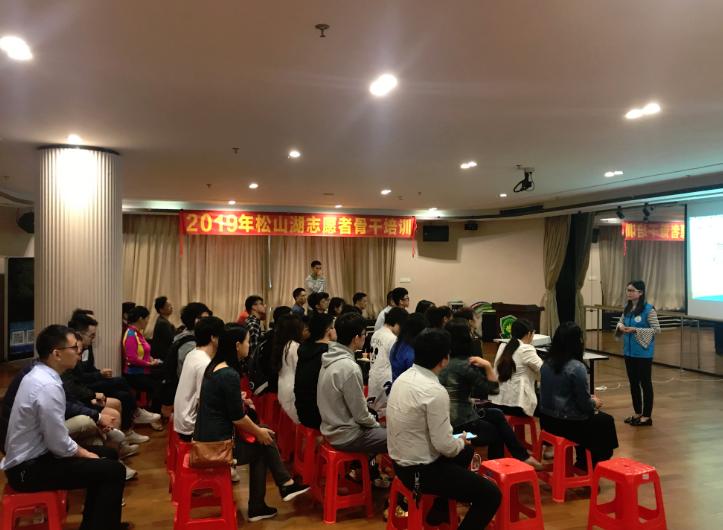 2019年松山湖骨干志愿者培训之《志愿者团队建设与管理概论》