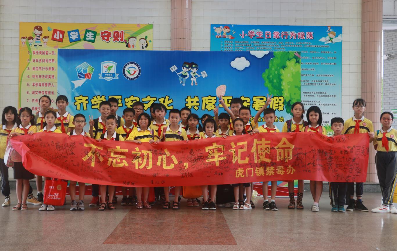 齐学禁毒文化,共度安全暑假 --走进虎门南栅小学游园会顺利举办