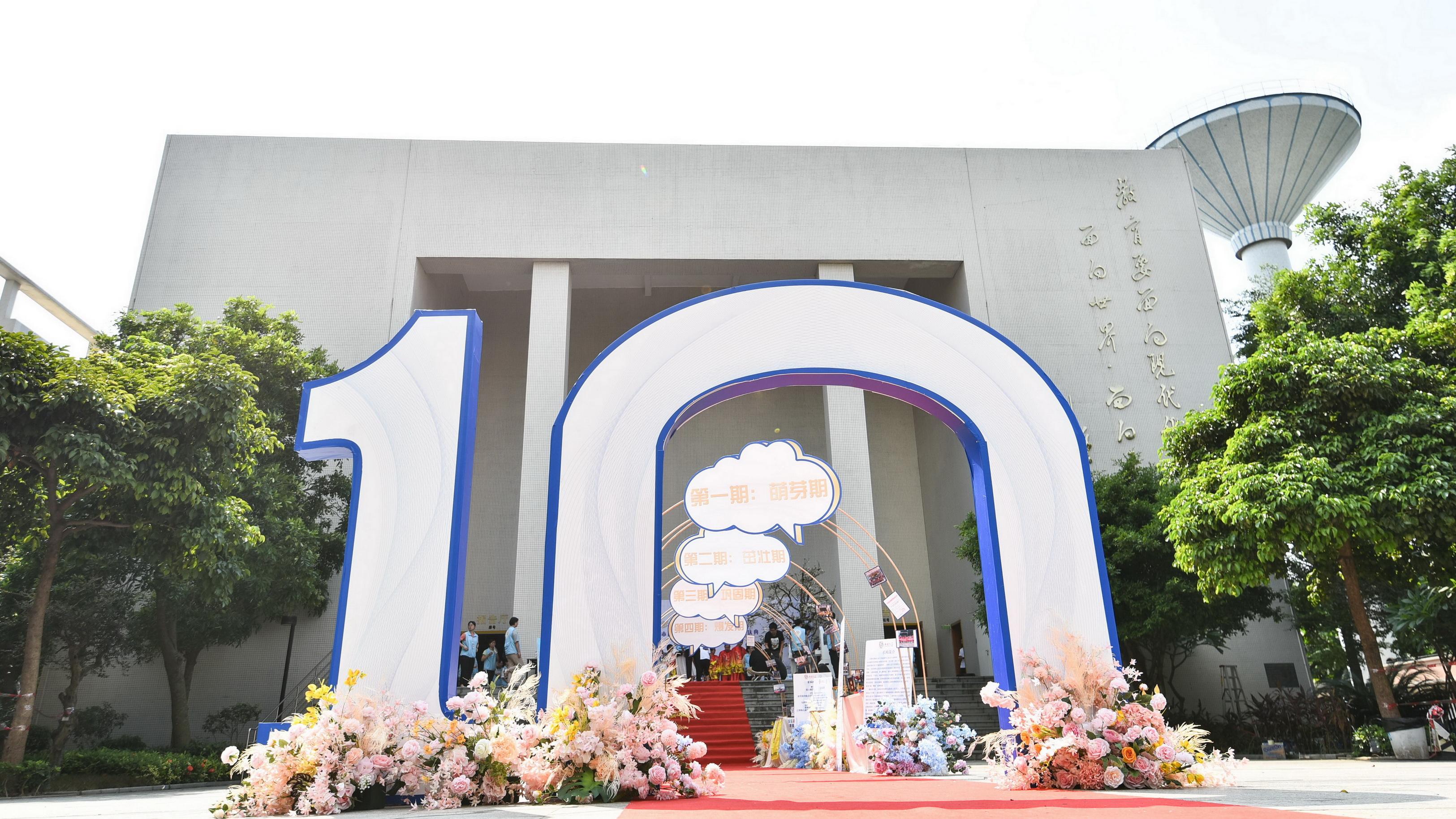 逐梦十年,助展生命芳华——东莞展能社工十周年庆典圆满成功