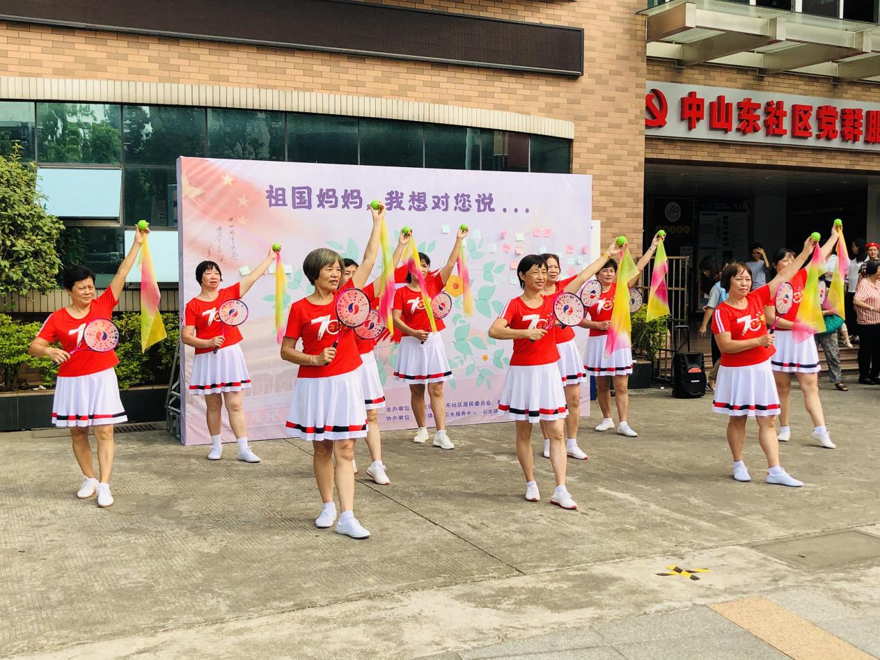 【家家有爱】中山东社区迎国庆游园会暨快闪活动