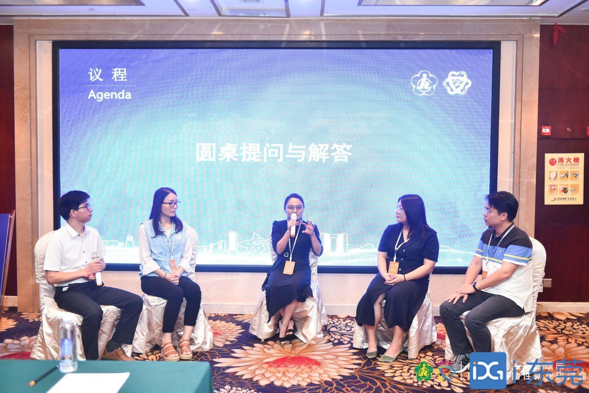 广东残疾人社区康园建设与辅助性就业研讨会在莞举行
